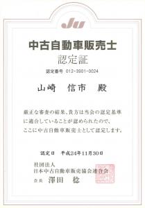 yamazaki_