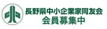 長野県中小企業家同友会
